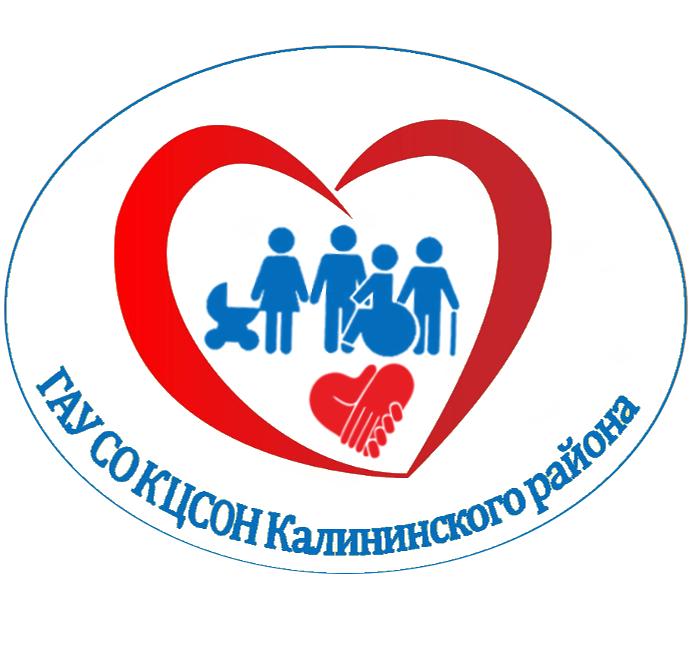 ГАУ СО КЦСОН Калининского района